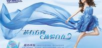 安尔乐卫生巾海报
