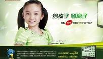 长虹等离子电视海报