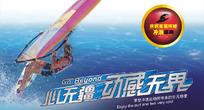 冲浪运动会宣传海报