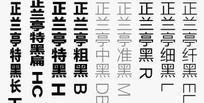方正系列中文字体字库