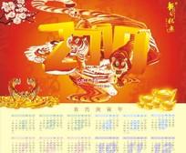 2010年虎年日历单