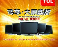 液晶电视海报广告