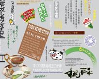 食品包装有关日文广告语