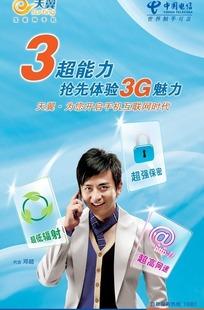 天翼3G海报