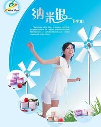 卫生巾海报