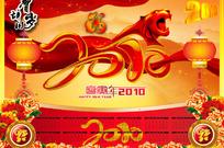 2010年新年挂历