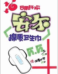 卫生巾促销pop海报