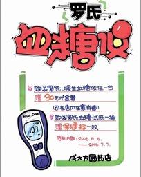 血糖仪促销pop海报