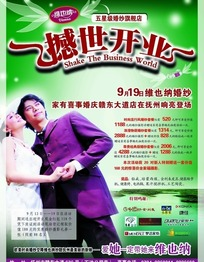 婚纱影楼开业海报