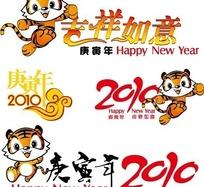 新年可爱老虎