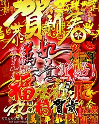 2010虎年新年喜庆字体祝福词素材