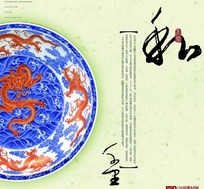 家和宣传海报-青花瓷龙纹盘子