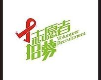 志愿者招募字体设计
