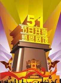 五一节日宣传海报