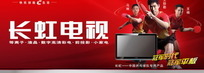 长虹平板电视广告