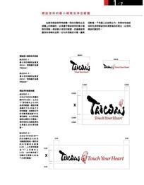 台湾观光局VI模板1-07