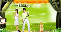 绿茶广告源文件