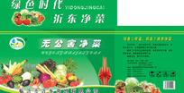 无公害净菜蔬菜包装盒