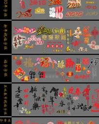 2010春节字体素材