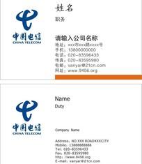 中国电信公司名片