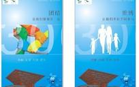 上海世博会宣传海报