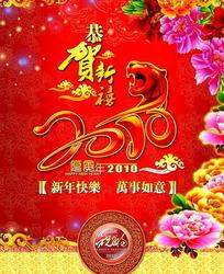 2010年新年恭贺新喜海报