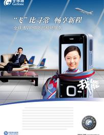全球通VIP机场服务海报