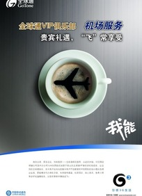 全球通VIP机场服务宣传海报