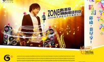 中国移动3g宣传海报-zone声高歌