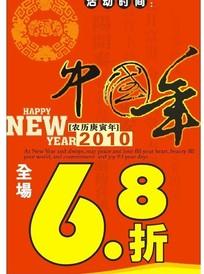 2010新年打折海报
