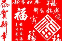 恭贺新春-新年字体集合