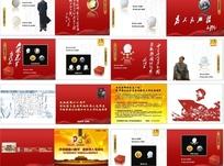 毛泽东-纪念币画册