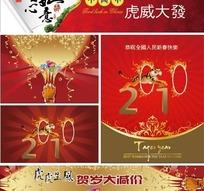 一组2010庚寅年新年海报