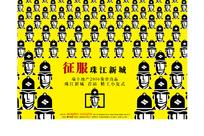 珠江新城房地产海报矢量图