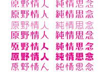 著名的日本id字体