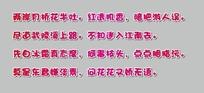 华康海报体W12(P)