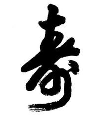 寿字书法矢量图
