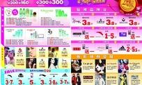 2周年庆商场促销宣传单