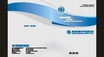 电业画册封面设计