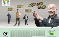 神州行宣传海报-神州行惠农网