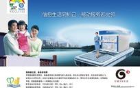 中国移动宣传海报-信息生活服务进社区