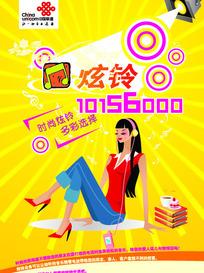 中国联通宣传海报