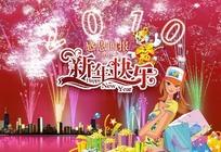 2010新年快乐