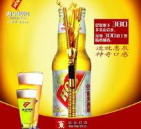 惠泉啤酒海报