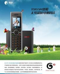 移动TD/GSM双模可视固话海报