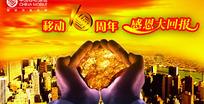 中国移动10周年促销海报