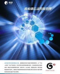 中国移动3G宣传海报-政府通信录智能管理