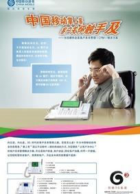 中国移动掌上客宣传海报