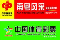 体育彩票 南粤风采