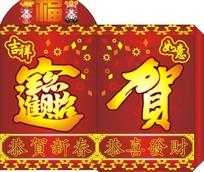 新年红包.9.0cdr